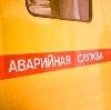 Аварийные службы в Маджалисе